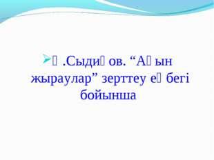 """Қ.Сыдиқов. """"Ақын жыраулар"""" зерттеу еңбегі бойынша"""