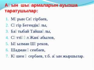 Ақын шығармаларын ауызша таратушылар: Мұрын Сеңгірбаев, Сүгір Бегендікұлы, Б