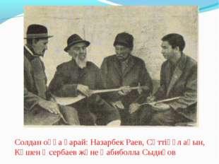 Солдан оңға қарай: Назарбек Раев, Сәттіғұл ақын, Көшен Өсербаев және Қабиболл