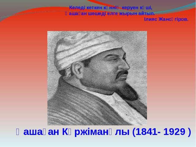 Қашаған Күржіманұлы (1841- 1929 ) Келеді кеткен күннің керуен көші, Қашаған ш...