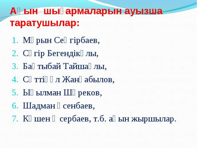 Ақын шығармаларын ауызша таратушылар: Мұрын Сеңгірбаев, Сүгір Бегендікұлы, Б...