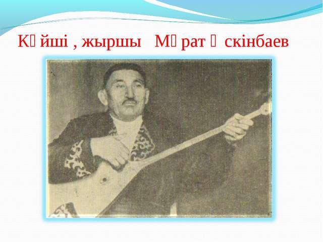 Күйші , жыршы Мұрат Өскінбаев