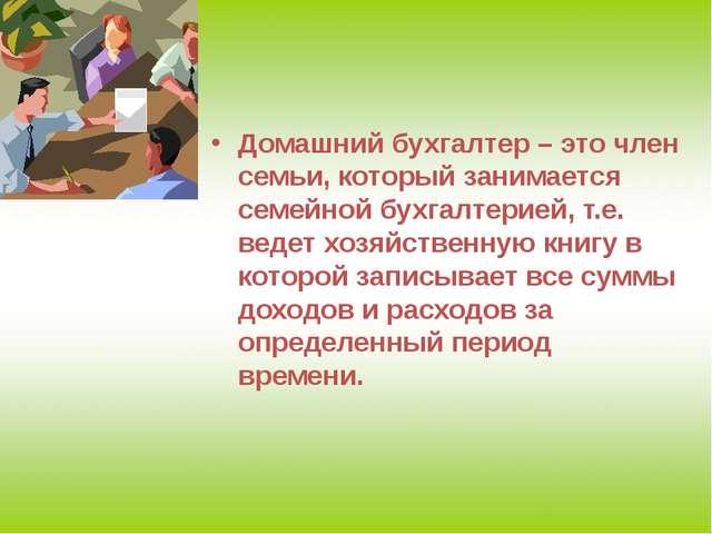 Домашний бухгалтер – это член семьи, который занимается семейной бухгалтерией...