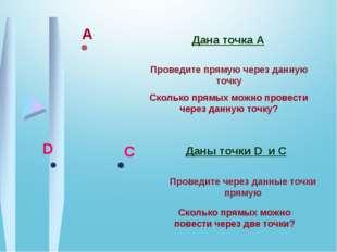 Дана точка А А Даны точки D и С D С Сколько прямых можно провести через данну