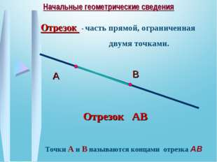 А В Отрезок - часть прямой, ограниченная двумя точками. Начальные геометричес