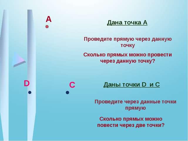 Дана точка А А Даны точки D и С D С Сколько прямых можно провести через данну...