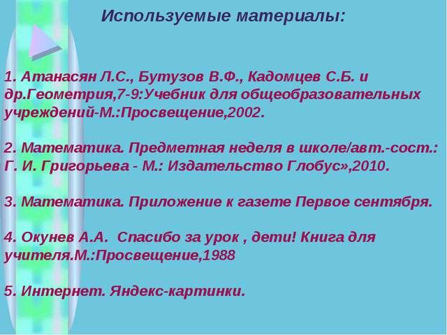 Используемые материалы: 1. Атанасян Л.С., Бутузов В.Ф., Кадомцев С.Б. и др.Ге...