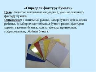 «Определи фактуру бумаги». Цель: Развитие тактильных ощущений, умения различ