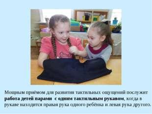 Мощным приёмом для развития тактильных ощущений послужит работа детей парами