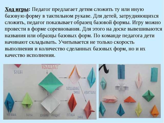 Ход игры: Педагог предлагает детям сложить ту или иную базовую форму в тактил...