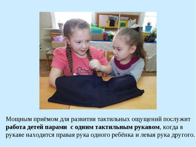 Мощным приёмом для развития тактильных ощущений послужит работа детей парами...