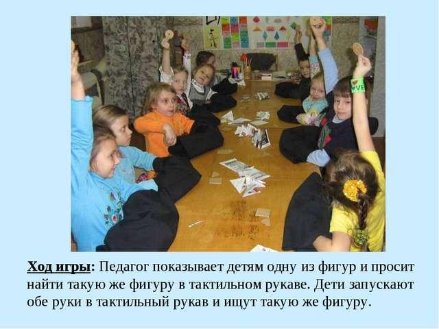 Ход игры: Педагог показывает детям одну из фигур и просит найти такую же фигу...