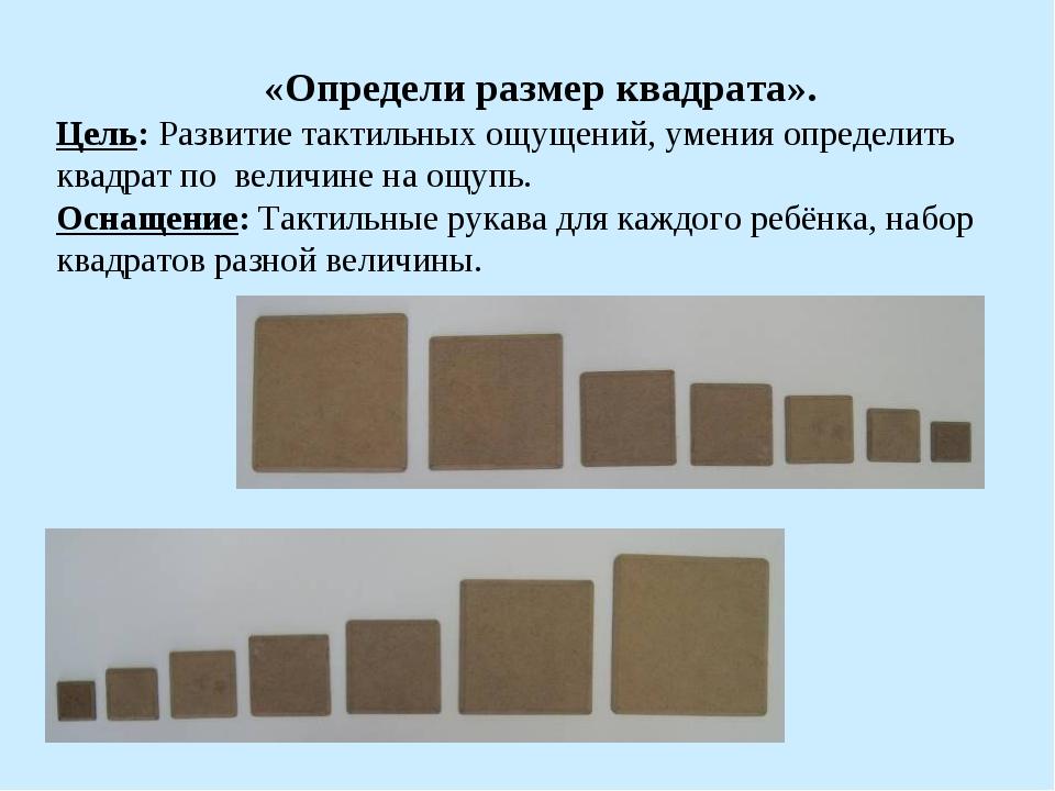 «Определи размер квадрата». Цель: Развитие тактильных ощущений, умения опред...