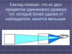 Евклид показал, что из двух предметов одинакового размера тот, который более