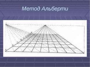 Метод Альберти
