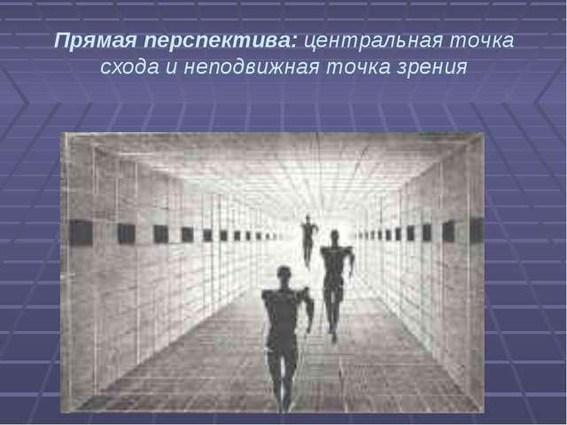 Прямая перспектива: центральная точка схода и неподвижная точка зрения