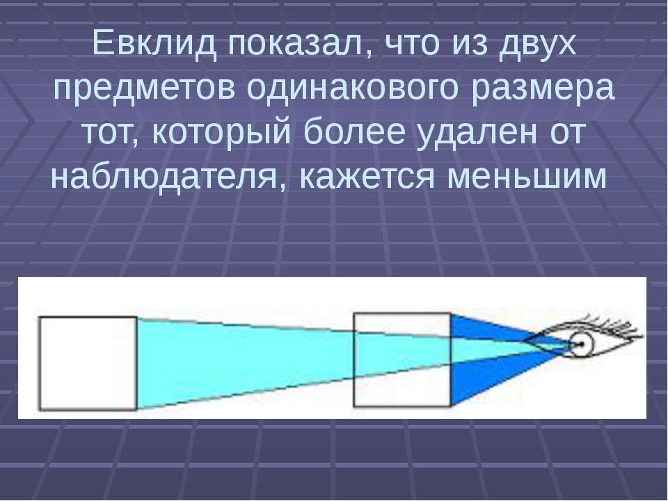 Евклид показал, что из двух предметов одинакового размера тот, который более...