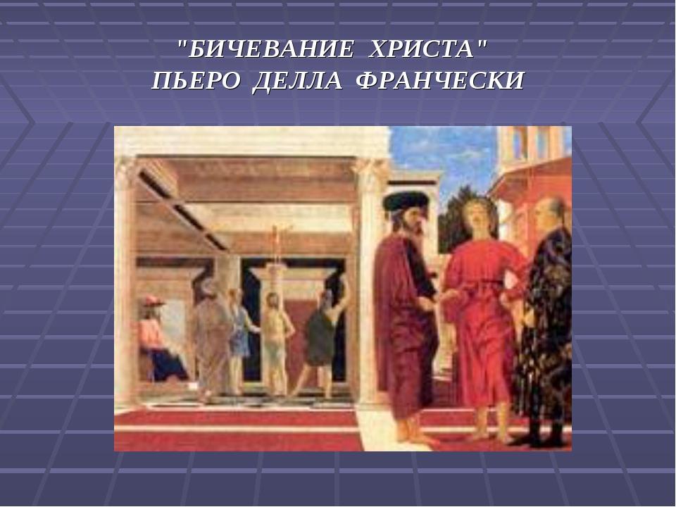 """БИЧЕВАНИЕ ХРИСТА"" ПЬЕРО ДЕЛЛА ФРАНЧЕСКИ"