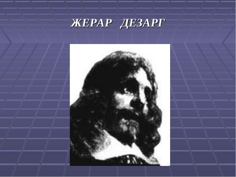ЖЕРАР ДЕЗАРГ
