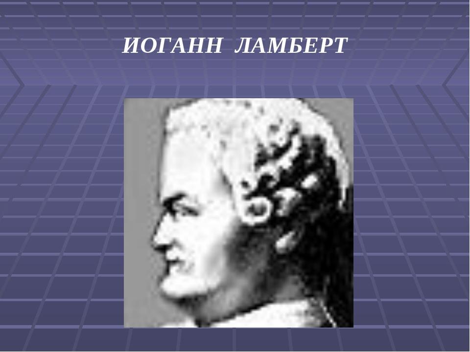 ИОГАНН ЛАМБЕРТ