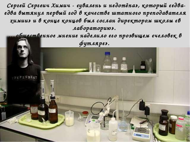 Сергей Сергеич Химич - «увалень и недотёпа», который «едва-едва вытянул перв...