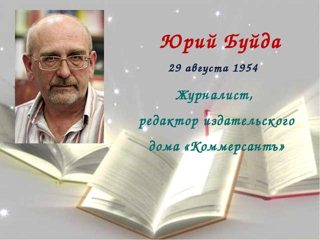 Нравственные уроки рассказов Юрия Буйды Юрий Буйда 29 августа 1954 Журналист,...