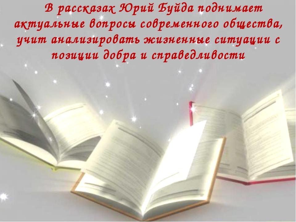 Нравственные уроки рассказов Юрия Буйды В рассказах Юрий Буйда поднимает акту...