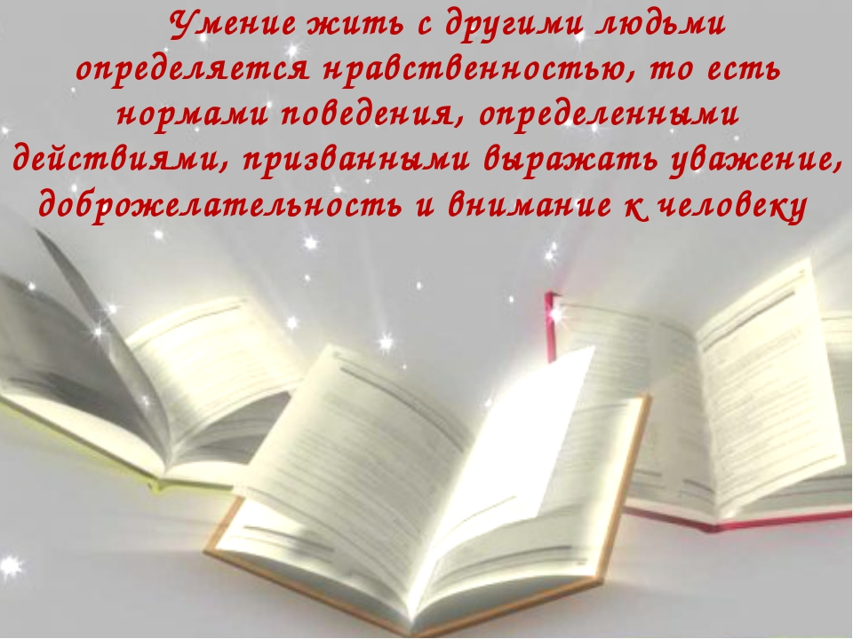 Нравственные уроки рассказов Юрия Буйды Умение жить с другими людьми определя...
