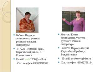 Бабина Надежда Алексеевна, учитель русского языка и литературы 617222 Пермски