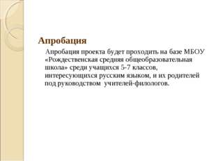 Апробация Апробация проекта будет проходить на базе МБОУ «Рождественская сред