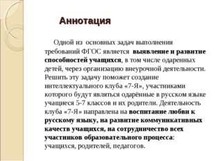Аннотация Одной из основных задач выполнения требований ФГОС является выявлен