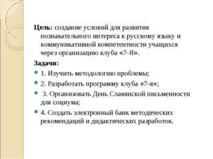 Цель: создание условий для развития познавательного интереса к русскому языку