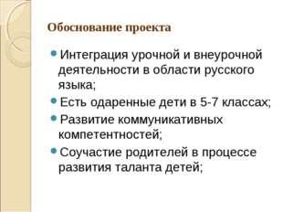 Обоснование проекта Интеграция урочной и внеурочной деятельности в области ру