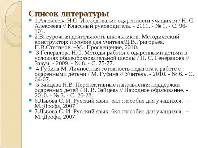 Список литературы 1.Алексеева Н.С. Исследование одаренности учащихся / Н. С....