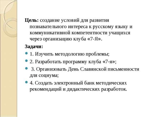 Цель: создание условий для развития познавательного интереса к русскому языку...
