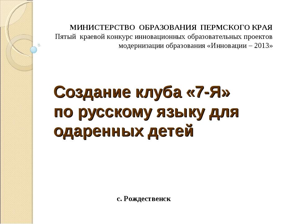 Создание клуба «7-Я» по русскому языку для одаренных детей  МИНИСТЕРСТВО ОБР...