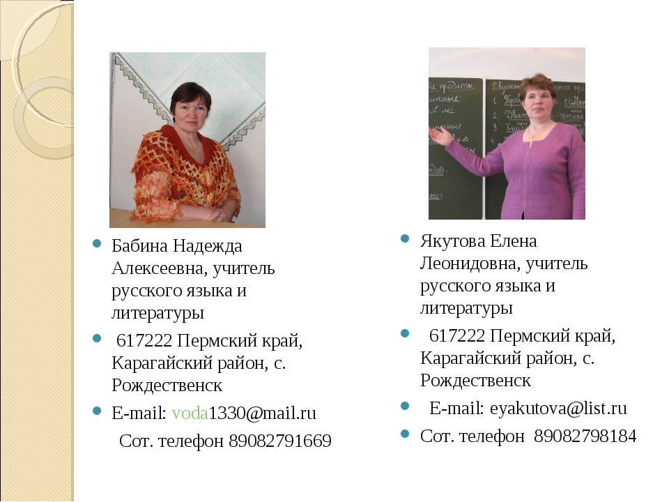 Бабина Надежда Алексеевна, учитель русского языка и литературы 617222 Пермски...