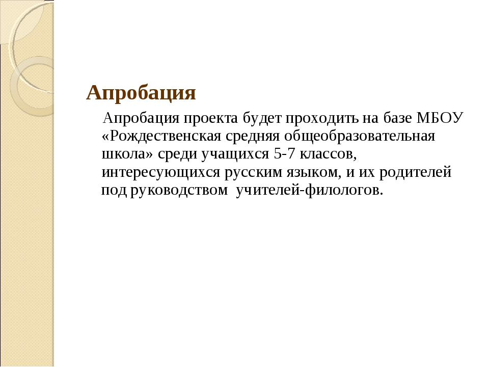 Апробация Апробация проекта будет проходить на базе МБОУ «Рождественская сред...
