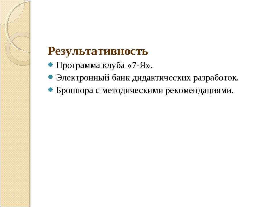 Результативность Программа клуба «7-Я». Электронный банк дидактических разраб...