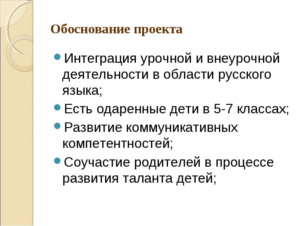 Обоснование проекта Интеграция урочной и внеурочной деятельности в области ру...