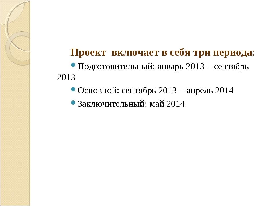Проект включает в себя три периода: Подготовительный: январь 2013 – сентябрь...