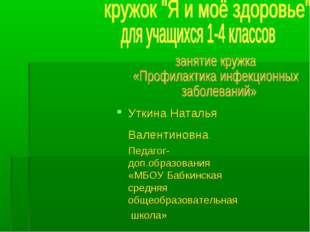 Уткина Наталья Валентиновна Педагог-доп.образования «МБОУ Бабкинская средняя