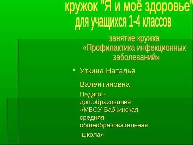 Уткина Наталья Валентиновна Педагог-доп.образования «МБОУ Бабкинская средняя...