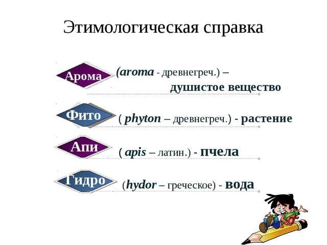 Этимологическая справка (аroma - древнегреч.) – душистое вещество ( phyton –...