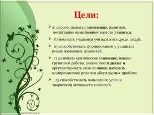Цели: а) способствовать становлению, развитию, воспитанию нравственных каче