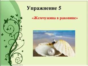 Упражнение 5 «Жемчужина в раковине»
