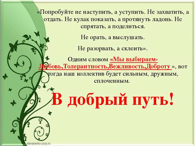 «Попробуйте не наступить, а уступить. Не захватить, а отдать. Не кулак показа...