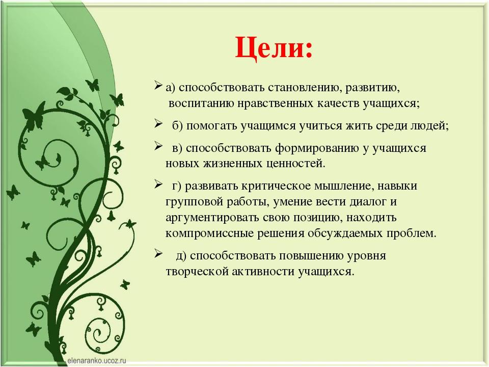 Цели: а) способствовать становлению, развитию, воспитанию нравственных каче...