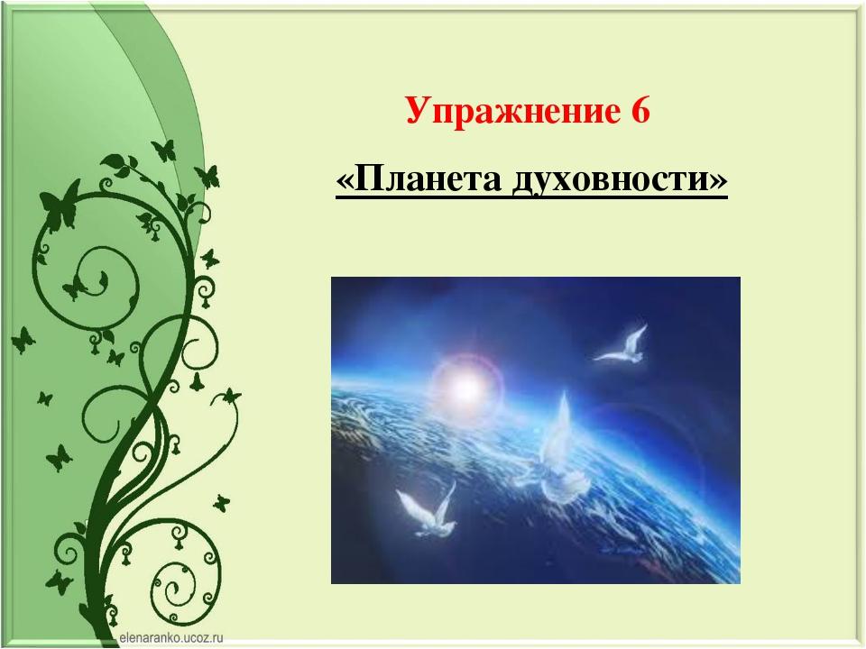 Упражнение 6 «Планета духовности»