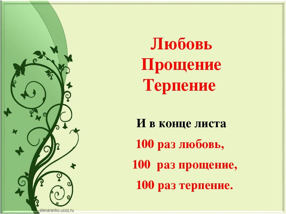 Любовь Прощение Терпение И в конце листа 100 раз любовь, 100 раз прощение, 10...